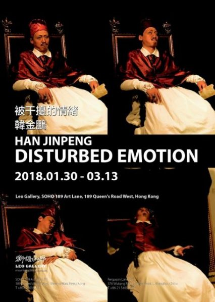 "Poster of Disturbed Emotion 426x598 - Leo Gallery presents Han Jinpeng's solo exhibition ""Disturbed Emotion"" in Hong Kong"