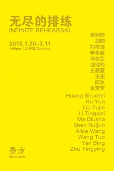 """Poster of Infinite Rehearsal 398x598 - MOCUBE presents """"Infinite Rehearsal"""" featuring works by 10 young artists"""