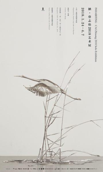 Poster of Inhabiting Cai Zhisong Solo Exhibition 359x598 - Inhabiting: Cai Zhisong Solo Exhibition Opening on January 24 at Suzhou Jinji Lake Art Museum
