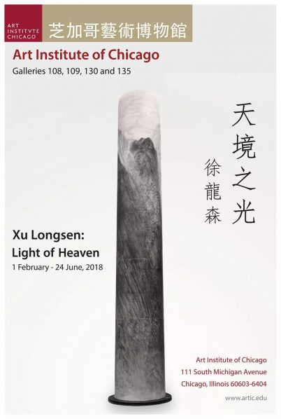 Poster of Light of Heaven 402x598 - Xu Longsen: Light of Heaven will be presented at the Art Institute of Chicago