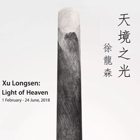 Xu Longsen: Light of Heaven will be presented at the Art Institute of Chicago