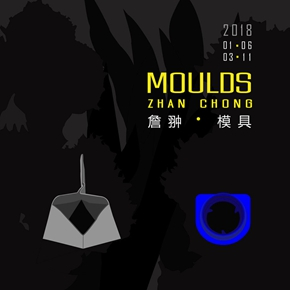 """Gallery Yang presents """"Moulds: Zhan Chong Solo Exhibition"""""""