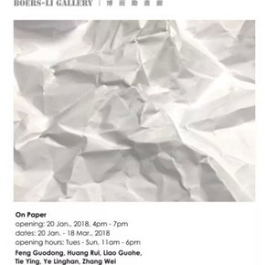 """Boers-Li Gallery presents """"On paper"""" featuring works by six artists in Beijing"""