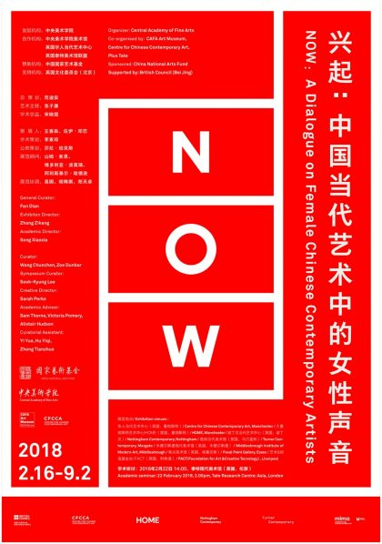 00 Poster 1 420x598 - NOW: Art galleries across the UK are celebrating female contemporary artists working in China now