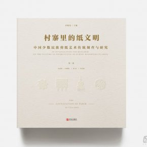 "01""The Civilization of Paper in Villages"" Volume I 290x290 - Keep Watching and Cultivating Ethnic Art: Book Launch of the First Volume of ""The Civilization of Paper in Villages"" Edited by Prof. Qiao Xiaoguang"