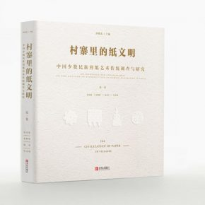 "02""The Civilization of Paper in Villages"" Volume I 290x290 - Keep Watching and Cultivating Ethnic Art: Book Launch of the First Volume of ""The Civilization of Paper in Villages"" Edited by Prof. Qiao Xiaoguang"