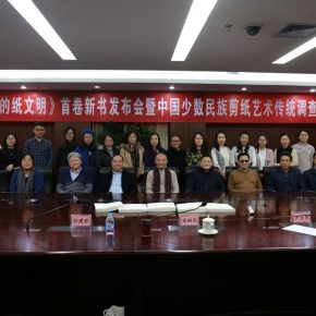 "03 Group photo of the honored guests 290x290 - Keep Watching and Cultivating Ethnic Art: Book Launch of the First Volume of ""The Civilization of Paper in Villages"" Edited by Prof. Qiao Xiaoguang"