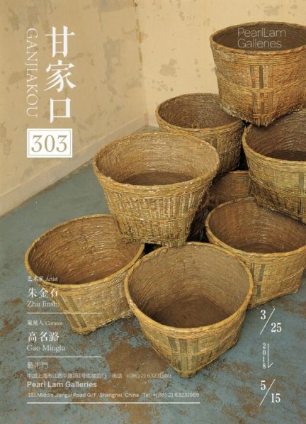Poster of Ganjiakou 303 432x598 - Pearl Lam Galleries announces Zhu Jinshi's first solo exhibitionin Shanghai