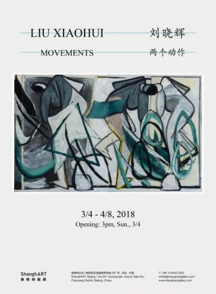 "Poster of Liu Xiaohui Movements 440x598 - ShanghART Beijing presents Liu Xiaohui's ""Movements"" showcasing his latest works"