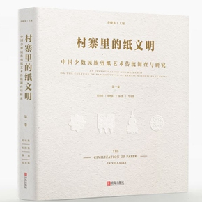 "Keep Watching and Cultivating Ethnic Art: Book Launch of the First Volume of ""The Civilization of Paper in Villages"" Edited by Prof. Qiao Xiaoguang"