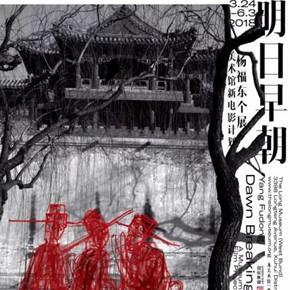 """Long Museum West Bund presents Yang Fudong's """"Dawn Breaking"""" in Shanghai"""
