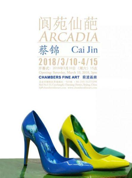 "Poster 1 444x598 - Chambers Fine Art presents ""Cai Jin: Arcadia"" in Beijing"