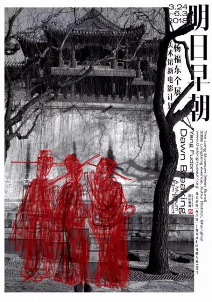 "Poster 2 420x598 - Long Museum West Bund presents Yang Fudong's ""Dawn Breaking"" in Shanghai"