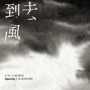 "Poster 290x290 - ShanghART M50 announces ""Thrown Into The Wind"" by artist Liu Yi to be presented in Shanghai"