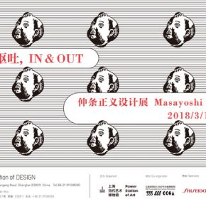 "Poster 3 290x290 - Power Station of Art presents ""IN&OUT: Masayoshi Nakajo"" in Shanghai"