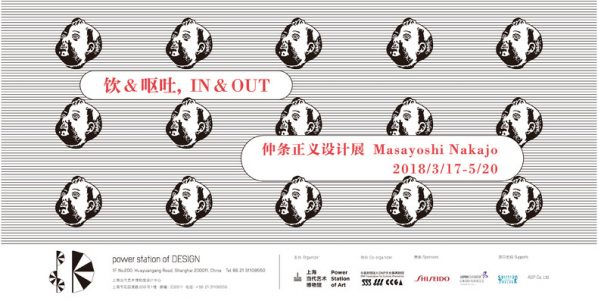 "Poster 3 598x301 - Power Station of Art presents ""IN&OUT: Masayoshi Nakajo"" in Shanghai"
