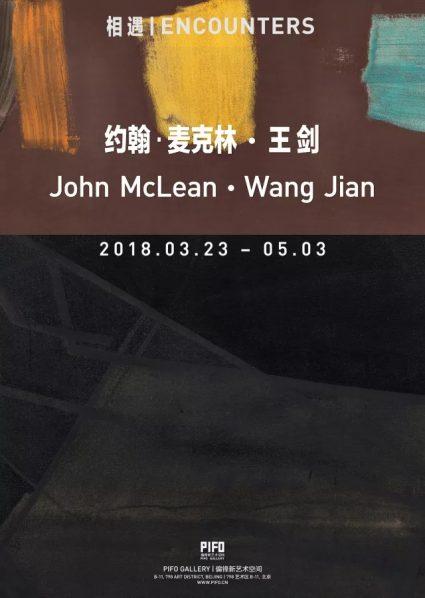 """Poster of ENCOUNTERS 425x598 - PIFO Gallery presents """"ENCOUNTERS: John McLean · Wang Jian"""" in Beijing"""