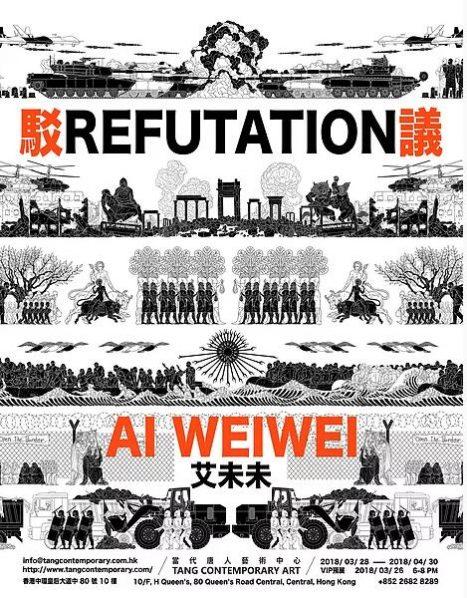 "Poster of Refutation 467x598 - Tang Contemporary Art presents ""Refutation"" in Hong Kong"