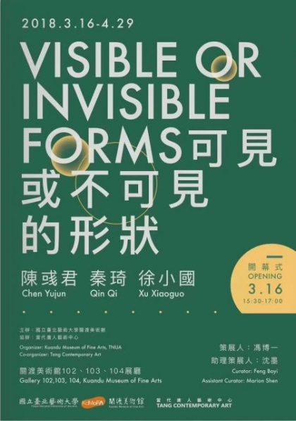 "Poster of Visible or Invisible Forms 420x598 - Kuandu Museum of Fine Arts presents ""Visible or Invisible Forms"" featuring new work by Chen Yujun, Qin Qi, and Xu Xiaoguo"