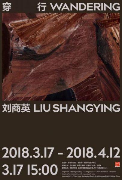 """Poster of Wandering 406x598 - Art Bridge Gallery presents """"Wandering: Liu Shangying Solo Exhibition"""" in Beijing"""