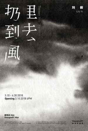 "Poster - ShanghART M50 announces ""Thrown Into The Wind"" by artist Liu Yi to be presented in Shanghai"