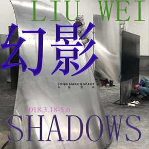 Long March Space announces Liu Wei's latest solo show opening on March 18