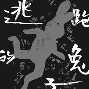 "Deconstructing the Self and Running Forward: ""Rabbit on the run"" Chen Xi's New Works Kicked Off at Beijing Minsheng Art Museum"