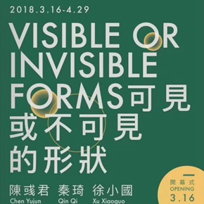"""Kuandu Museum of Fine Arts presents """"Visible or Invisible Forms"""" featuring new work by Chen Yujun, Qin Qi, and Xu Xiaoguo"""