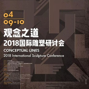 """Conceptual Lines"" 2018 International Sculpture Conference: Discussing the Times of Conceptual Art in ""Dematerialization"""