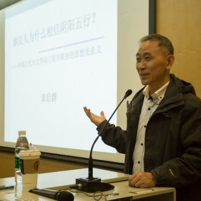 03 View of the lecture 290x290 - Zhang Qiqun: Why Did the Qin & Han People Believe in Yin-Yang and the Five Elements?
