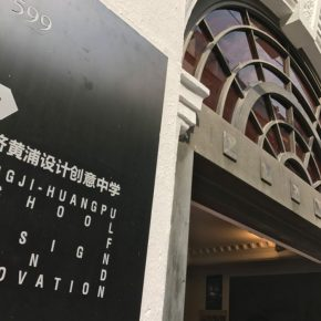"""06 Tongji Huangpu School of Design and innovation 290x290 - Lou Yongqi: """"sheji (design)"""" is a Territory and a Stage for the Future"""
