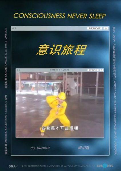 """Cui Shaohan Consciousness Never Sleep 424x598 - SNAP presents """"Cui Shaohan–Consciousness Never Sleep"""""""