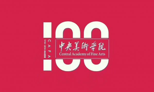 IMG 8765 598x359 - The Central Academy of Fine Arts kicked off its centennial celebrations on April 1 2018