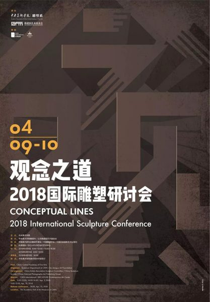 "Poster of Conceptual Lines 417x598 - ""Conceptual Lines"" 2018 International Sculpture Conference: Discussing the Times of Conceptual Art in ""Dematerialization"""