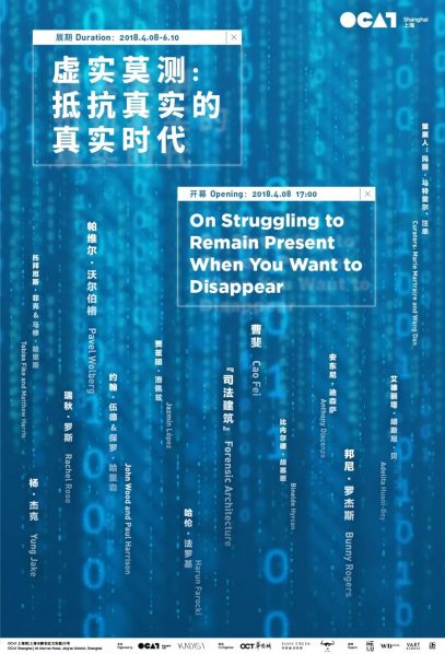 "Poster of On Struggling to Remain Present When You Want to Disappear 407x598 - OCAT Shanghai presents ""On Struggling to Remain Present When You Want to Disappear"""