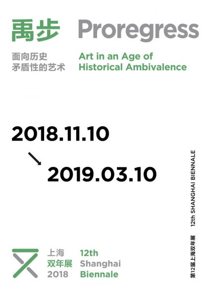 Poster of The 12th Shanghai Biennale 420x598 - PSA announces theme of the 12th Shanghai Biennale: ​Proregress–Art in an Age of Historical Ambivalence