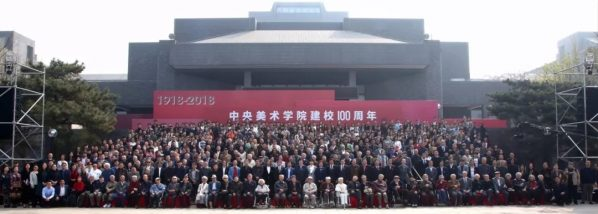 The Group Photo of Honored Guests Participated in the Ceremony 598x214 - The Central Academy of Fine Arts kicked off its centennial celebrations on April 1 2018