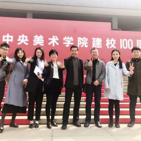 WeChat Pictures 10 290x290 - The Central Academy of Fine Arts kicked off its centennial celebrations on April 1 2018