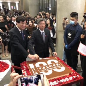 WeChat Pictures 11 290x290 - The Central Academy of Fine Arts kicked off its centennial celebrations on April 1 2018