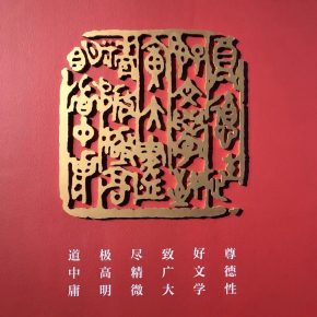 WeChat Pictures 14 290x290 - The Central Academy of Fine Arts kicked off its centennial celebrations on April 1 2018