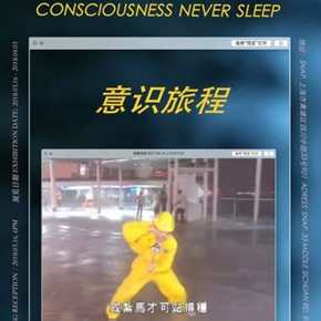 "SNAP presents ""Cui Shaohan–Consciousness Never Sleep"""