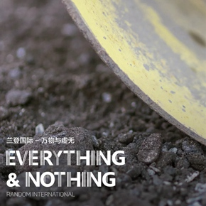 """Yuz Museum Shanghai presents """"Everything & Nothing"""", Random International's first solo exhibition in Asia"""