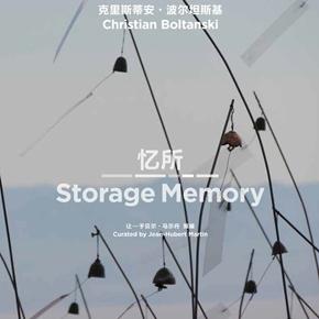 "Power Station of Art presents ""Christian Boltanski: Storage Memory"" in Shanghai"