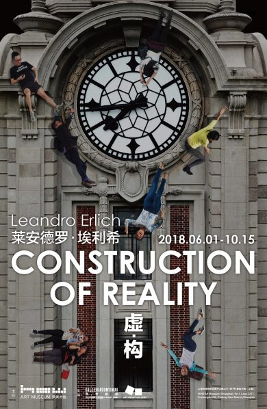 """00 Poster_Leandro Erlich_Construction of Reality 1 390x598 - HOW Art Museum presents """"Construction of Reality"""" featuring work by Argentine artist Leandro Erlich"""