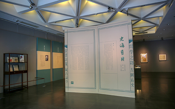 "00 featured image of the exhibition 1 - ""Searching for Treasures from History – Art Historian Li Song's Scholarships and Collections"" was launched"