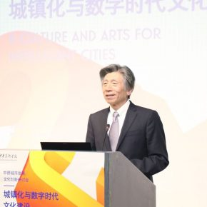 02 Fan Di'an President of CAFA delivered a speech at the opening ceremony 290x290 - The Dialogue between China and Germany in the Digital Age: CAFA Holds the Sino-German Urban Development & Cultural Innovation Seminar