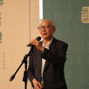 "03 The well known art theorist Shao Dazhen delivered a speech 290x290 - ""Searching for Treasures from History – Art Historian Li Song's Scholarships and Collections"" was launched"