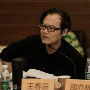 "06 Deputy Director of CAFA Art Museum Wang Chunchen 290x290 - The Symposium on ""From West to East: Visions and Methods of Chinese and Western Art Criticism in the 20th Century"" was held at CAFA"