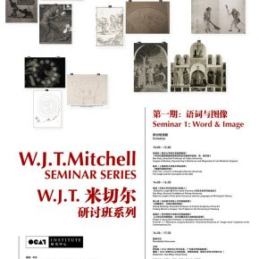 11 290x290 - Words and Images: OCAT Institute, First Session of W.J.T. Mitchell Workshop Launched