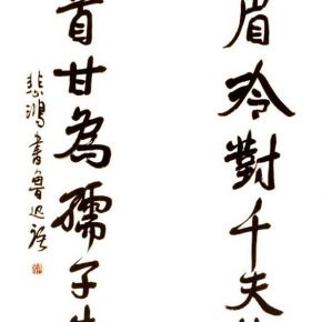 "11 Xu Beihong a work of calligraphy recording Lu Xun's couplet ink on paper 132 x 32 cm in the collection of Xu Beihong Memorial Hall 290x290 - A Review of the Contemporary Meaning of Realism Started with ""Xu Beihong – Living Art Forever"""